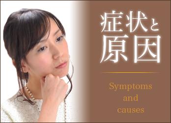症状と原因